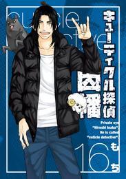 キューティクル探偵因幡 16巻 漫画