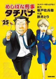 めしばな刑事タチバナ25 ホットケーキほっとけない 漫画