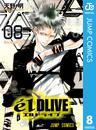 エルドライブ【elDLIVE】 8 漫画