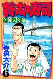 将太の寿司 全国大会編(6) 漫画