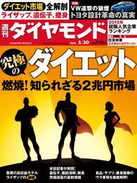 週刊ダイヤモンド 15年5月30日号 漫画
