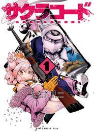 サクラコード 1巻 漫画