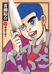 バチワレ!いさ(1) 漫画