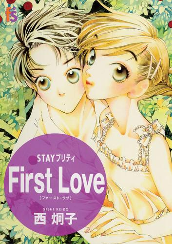 STAYプリティー First Love 漫画