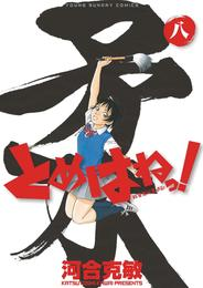 とめはねっ! 鈴里高校書道部(8) 漫画