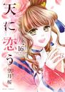天に恋う16 【電子限定特典ペーパー付き】 漫画