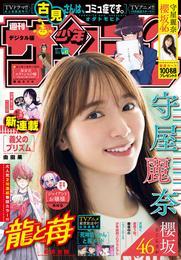 週刊少年サンデー 2021年43号(2021年9月22日発売)