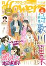 月刊flowers 2020年1月号〈2019年11月28日発売) 漫画