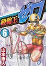 [完全版]競輪王ゼロ 6 冊セット 最新刊まで 漫画