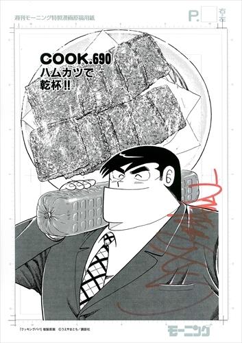 【直筆サイン入り# COOK.690扉絵複製原画付】クッキングパパ 漫画