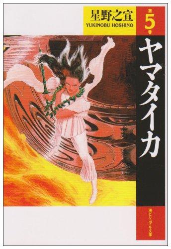 ヤマタイカ [文庫版] (1-5巻 全巻) 漫画