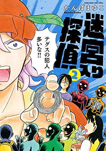 新装版 迷宮入り探偵(1-2巻 最新刊)