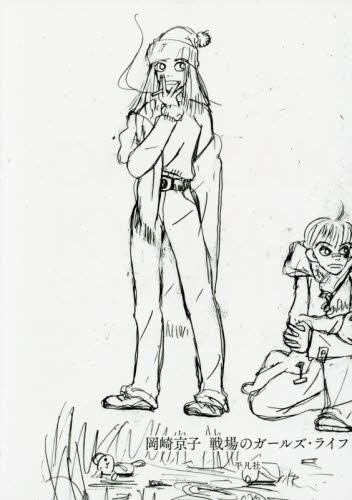 岡崎京子 戦場のガールズ・ライフ 漫画