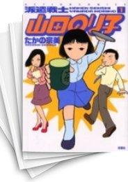 【中古】派遣戦士山田のり子 (1-16巻) 漫画