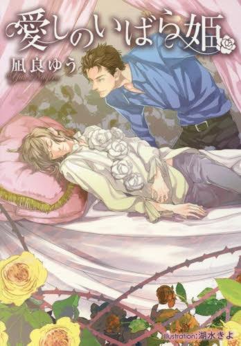 【ライトノベル】愛しのいばら姫 漫画
