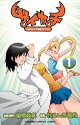 サイカチ 白衣の少女と秘蜜のクワガタ 4 冊セット全巻 漫画