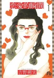 恋愛的瞬間〔文庫版〕 漫画