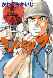 ジパング(2) 漫画