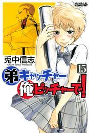 弟キャッチャー俺ピッチャーで!(15) 漫画