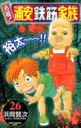 元祖! 浦安鉄筋家族 26 漫画