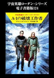 宇宙英雄ローダン・シリーズ 電子書籍版124 心理決闘 漫画