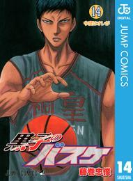 黒子のバスケ モノクロ版 14 漫画