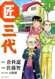 匠三代(1) 漫画