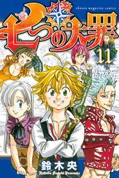 七つの大罪(11) 漫画