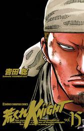荒くれKNIGHT 15 漫画