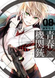 青春×機関銃 8巻 漫画