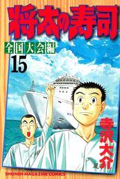 将太の寿司 全国大会編(15) 漫画