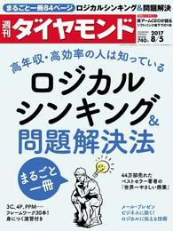 週刊ダイヤモンド 17年8月5日号 漫画