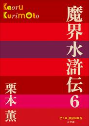 P+D BOOKS 魔界水滸伝 6 漫画