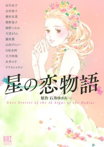 星の恋物語 漫画