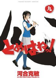 とめはねっ! 鈴里高校書道部(9) 漫画