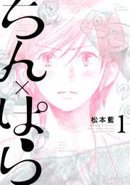 ちん×ぱら(1) 漫画