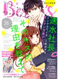 comic Berry's vol.26 漫画