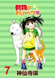 動物のおしゃべり  STORIAダッシュ連載版Vol.7 漫画