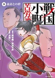 戦国小町苦労譚 (コミック) 9 冊セット 最新刊まで