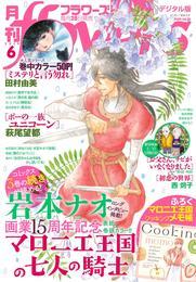 月刊flowers 2019年6月号(2019年4月27日発売)