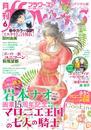 月刊flowers 2019年6月号(2019年4月27日発売) 漫画