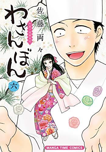 わさんぼん  (1-6巻 最新刊) 漫画