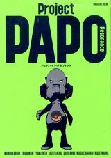 Project PAPO Resonance (1巻 全巻)