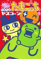 GOGO!たまたまたまごっち (1-10巻 全巻) 漫画