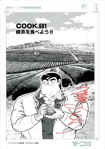 【直筆サイン入り# COOK.691扉絵複製原画付】クッキングパパ 漫画
