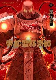 帝都聖杯奇譚 Fate/type Redline (1-2巻 最新刊)