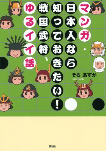 マンガ・日本人なら知っておきたい!戦国武将、ゆるイイ話 (1巻 全巻) 漫画