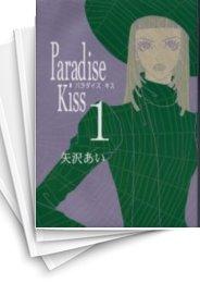 【中古】パラダイスキス Paradise Kiss (1-5巻) 漫画