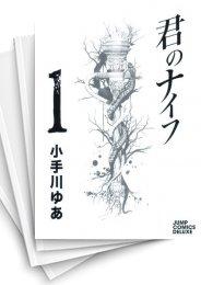 【中古】君のナイフ (1-10巻) 漫画