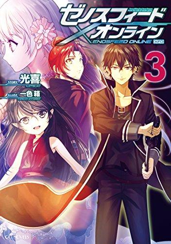 【ライトノベル】ゼノスフィード・オンライン 漫画